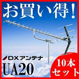地デジ UHFアンテナ DXアンテナ 20素子 UA20×10本セット 本州以外は別途追加送料が掛かります