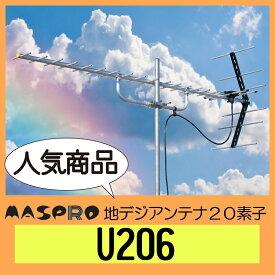 地デジ UHFアンテナ マスプロ 20素子 U206 在庫あり即納