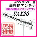 地デジ UHFアンテナ DXアンテナ 弱電界用 20素子 UAX20 (旧UAX20P2) 在庫あり