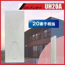 地デジ UHF平面アンテナ DXアンテナ UH20A 在庫あり即納