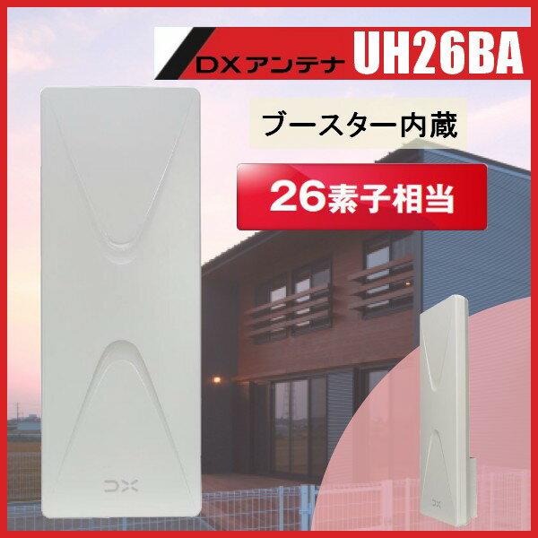 地デジ UHF平面アンテナ DXアンテナ ブースター内蔵 UH26BA (旧UAH261ASW)