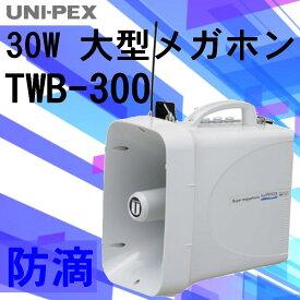 拡声器 ユニペックス ワイヤレスチューナー内蔵 メガホン 30W  TWB-300