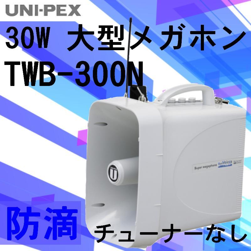 拡声器 ユニペックス ワイヤレスメガホン30W  TWB-300N