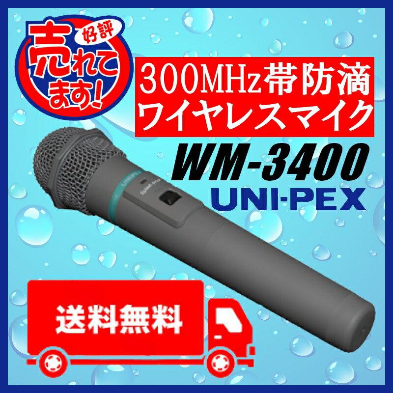 ユニペックス 300MHz 防滴 ワイヤレスマイク WM-3400 在庫あり即納