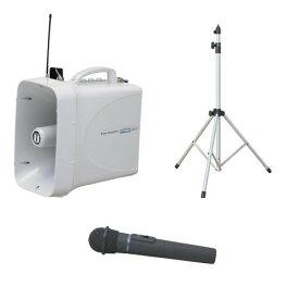 拡声器 30W PLL300MHz帯 選挙用スピーチセット(雨天対応) TWB-300 ST-110 WM-3400