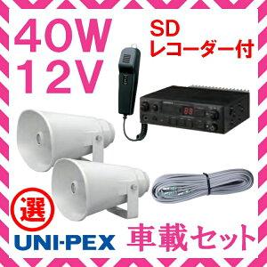 拡声器 40W 選挙用車載アンプライトパワーセットA 12V CV-381/25A×2 LS-404 NDS-402A