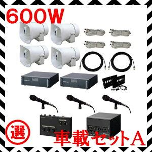 拡声器 600W 選挙用車載アンプビッグパワーセットA 12V H-574/200×4 LS-310×4 NB-3002D×2 AKN-02 LB-710×2 NX-9500 NX-R303 MD-58×3