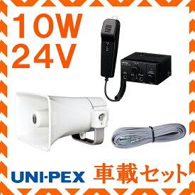 拡声器 ユニペックス 10W 24V用車載アンプ スピーカー 接続コード セット NT-104A CK-231/10 LS-404