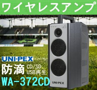 yunipekkusu 300MHz帶無線放大器CD/SD/USB再生WA-372CD(老WA-362CDA)