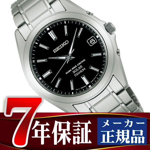 【SEIKO SPIRIT】セイコー スピリット ソーラー電波 メンズ 腕時計 SBTM217