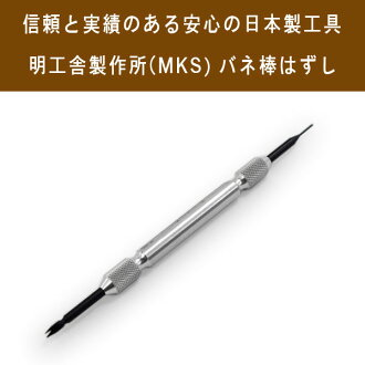 Meikousha MKS home made tool spring pole disconnect tool watch tools for spring stick out and belt replace belt remove MKS-BANEBOHAZUSI MKS-46000
