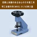 Mks 46610 neji a