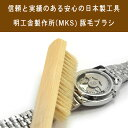Mks butage brush a