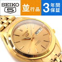 【逆輸入SEIKO5】セイコー5 セイコー5 SEIKO5 メンズ 腕時計 逆輸入セイコー 自動巻き メタルベルト SNKL28K1【AYC】