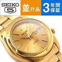 【逆輸入SEIKO5】セイコー5 セイコー5 SEIKO5 メンズ 腕時計 逆輸入セイコー 自動巻き メタルベルト SNKL48K1【AYC】