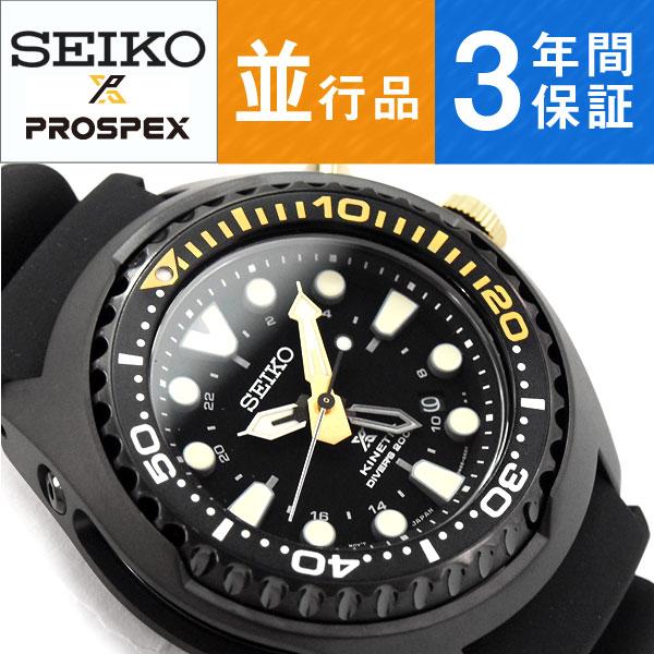 SEIKO PROSPEX セイコー プロスペックス 海外逆輸入モデル メンズ ダイバーズ ブラックダイアル ブラックウレタンベルト SUN045P1