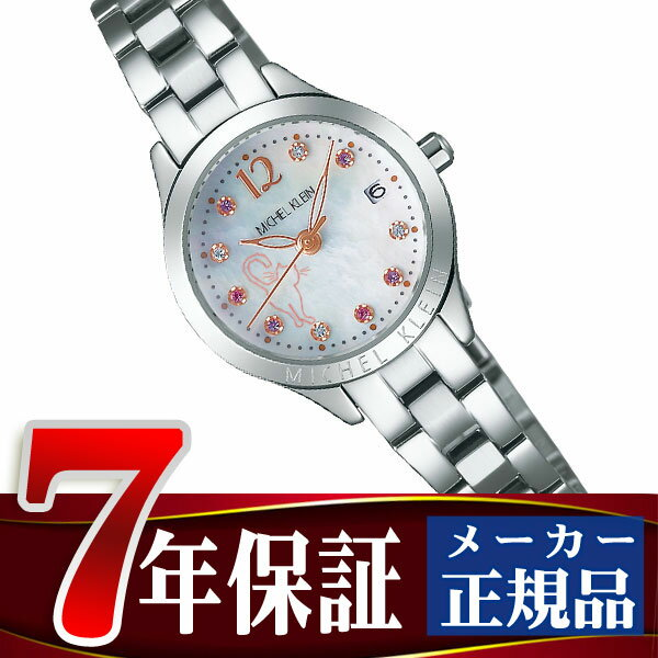 【MICHEL KLEIN】ミッシェルクラン SEIKO セイコー ネコの日限定モデル レディース 腕時計 シェル AJCT701