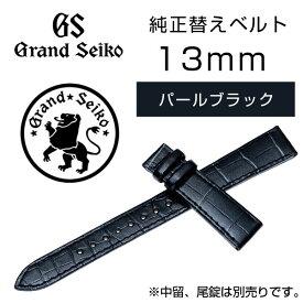 【おまけ付き】グランドセイコー GRANDSEIKO 純正替えベルト レディース 13mm パールブラッkク R4J13BC