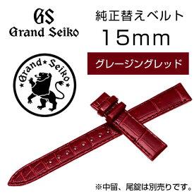 【おまけ付き】グランドセイコー GRANDSEIKO 純正替えベルト レディース 15mm グレージングレッド R4J15RC