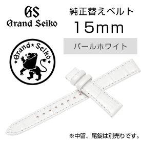 【おまけ付き】グランドセイコー GRANDSEIKO 純正替えベルト レディース 15mm パールホワイト R4J15WC