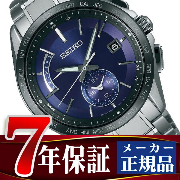 【SEIKO BRIGHTZ】セイコー ブライツ 電波 ソーラー 電波時計 腕時計 メンズ SAGA231