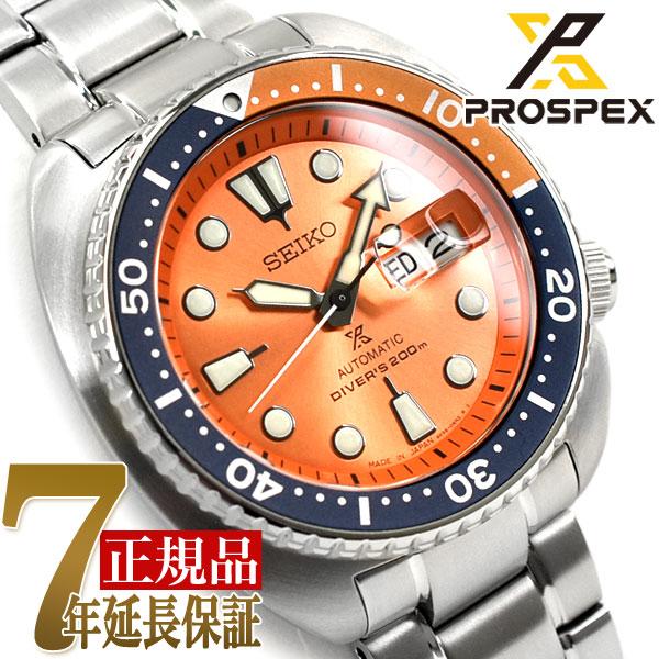 【おまけ付き】【SEIKO PROSPEX】セイコー プロスペックス オンラインショップ 限定モデル オレンジタートル ダイバースキューバ メカニカル 自動巻き 腕時計 メンズ 腕時計 SBDY023【あす楽】