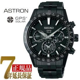 【おまけ付き】【正規品】セイコー アストロン SEIKO ASTRON GPS 5Xシリーズ デュアルタイム 薄型 軽量 ソーラーGPS 衛星 電波時計 チタン メンズ 腕時計 SBXC037