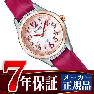 【SEIKO LUKIA】セイコー ルキア レディダイヤ Lady Diamond ソーラー 電波 腕時計 レディース 綾瀬はるか ピエール・エルメ プロデュース限定モデル Ispahan イスパハン SSVW140