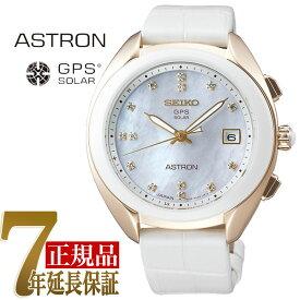 【おまけ付き】【正規品】セイコー アストロン SEIKO ASTRON GPS 3Xシリーズ レディース ウォッチ ソーラーGPS 衛星 電波時計 レディース 腕時計 コアショップ限定モデル STXD002