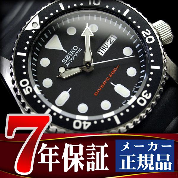 【ナトータイプの替ベルトをプレゼント!】【逆輸入 セイコー BLACK BOY】セイコー SEIKO ブラックボーイ ダイバーズ ウォッチ メンズ 自動巻き 腕時計 200M防水 ブラックダイアル ウレタンベルト SKX007K SKX007KC SKX007K1 SKX007【あす楽】