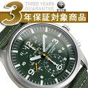 【逆輸入SEIKO】セイコー メンズクロノグラフ腕時計 グリーンダイアル カーキナイロンメッシュベルト SNDA27P1【あす…