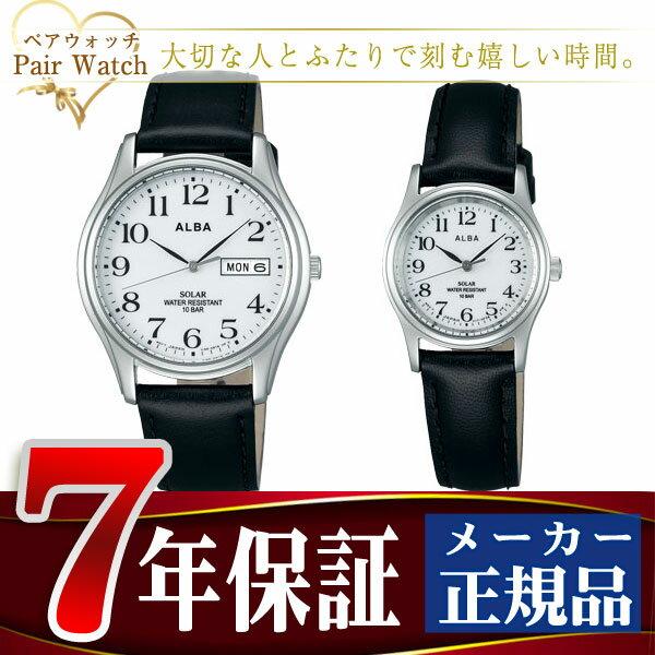 ペアウォッチ 【SEIKO ALBA】 セイコー アルバ 腕時計 ソーラー AEFD543 AEGD543 ペアウオッチ【ペアで送料無料】