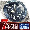 SEIKO Pross pecks diver's watch solar watch men diver navy SBDJ011