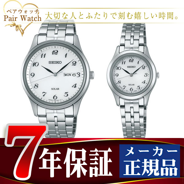 ペアウォッチ 【SEIKO SPIRIT】 セイコー スピリット ソーラー 腕時計 SBPX067 STPX007 ペアウオッチ