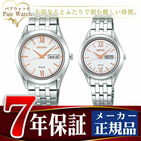 ペアウォッチ 【SEIKO SPIRIT】 セイコー スピリット ソーラー 腕時計 SBPX095 STPX035 ペアウオッチ