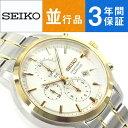 【逆輸入 SEIKO】セイコー クォーツ 高速クロノグラフ メンズ 腕時計 ホワイトシルバー×ゴールドダイアル シルバー×…