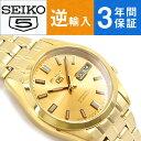 【逆輸入 SEIKO5】セイコー5 日本製 機械式自動巻き メンズ 腕時計 オールゴールド ステンレスベルト SNKE92J1【あす楽】