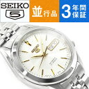 【逆輸入 SEIKO5】セイコー5 セイコーファイブ 機械式自動巻き メンズ 腕時計 ホワイトシルバー×ゴールドダイアル ステンレスベルト SNKL17J1