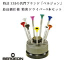 Bergeon 30081 s09 a
