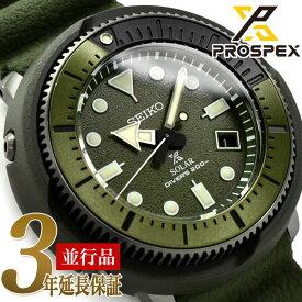 【逆輸入 SEIKO PROSPEX】 STREET SERIES ストリートシリーズ ソーラー DIVER's200m メンズ 腕時計 ツナ缶 オリーブグリーンダイアル オリーブグリーンシリコンベルト SNE535P1