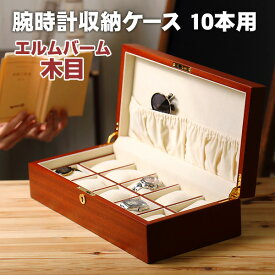 収納ケース エルバーム木目 ブラウンカラー 腕時計収納ケース 10本用 WATCH-CASE-58-5