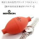 Bergeon 4657 a