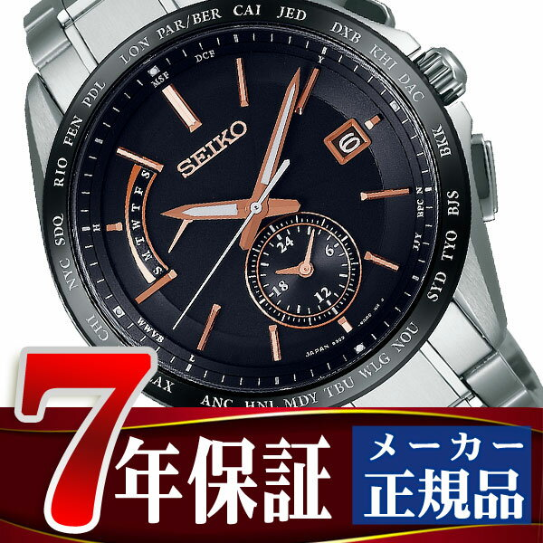 【SEIKO BRIGHTZ】セイコー ブライツ 電波 ソーラー 電波時計 腕時計 メンズ フライトエキスパート FLIGHT EXPERT SAGA243