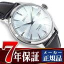 【SEIKO PRESAGE】セイコー プレザージュ メンズ 腕時計 メカニカル 自動巻き 機械式 腕時計 メンズ ベーシックライン アイスブルー SARY075【あす楽】