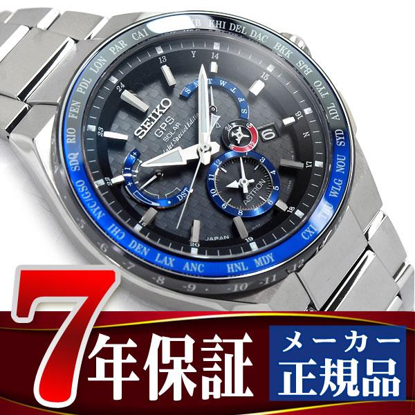 【おまけ付き】【SEIKO ASTRON】セイコー アストロン GPSソーラーウォッチ ソーラーGPS衛星電波時計 ホンダジェット スペシャル 限定モデル 腕時計 メンズ SBXB133【あす楽】