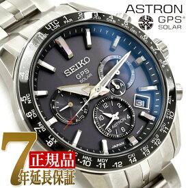 【おまけ付き】【正規品】セイコー アストロン SEIKO ASTRON GPS 5Xシリーズ デュアルタイム 薄型 軽量 GPS ソーラー ウォッチ ソーラーGPS 衛星 電波時計 メンズ 腕時計 SBXC003