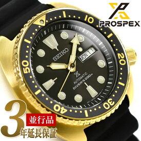 【逆輸入 SEIKO PROSPEX】セイコー プロスペックス 自動巻き 手巻き付き機械式 メンズ 腕時計 ダイバーズ ゴールドタートル ブラック×ゴールドダイアル ブラック シリコンベルト SRPC44K1【あす楽】
