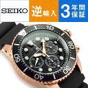 【逆輸入 SEIKO PROSPEX】セイコープロスペックス ソ−ラー ダイバーズウォッチ DIVER'S 200M クロノグラフ メンズ 腕時計 ブラック×ローズゴールド ウレタンベルト SSC618P1