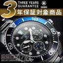 【SEIKO】セイコー クロノグラフ メンズ腕時計 ダイバーズ ソーラー ブラックダイアル シルバーステンレスベルト …