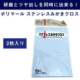 Light Yang, polymer abrasive polishing cloth stainless steel polishing cross-2 piece set WT-PORIMARU-SS